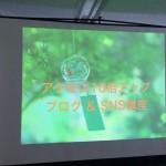 アクセス10倍アップ ブログ&SNS講座(講師;立花岳志さん)を受講してきました