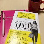 ニューヨークの美しい人をつくる「時間の使い方」著:エリカ を読みました